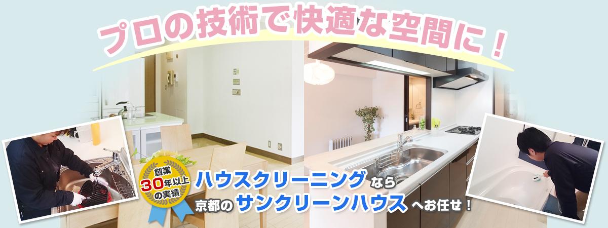 プロの技術で快適な空間に!創業30年以上の実績ハウスクリーニングなら京都のサンクリーンハウスへお任せ!